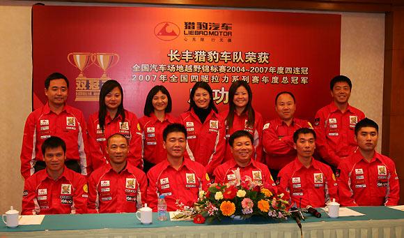 长丰猎豹车队四年收获70余项国内越野大赛冠军(图)