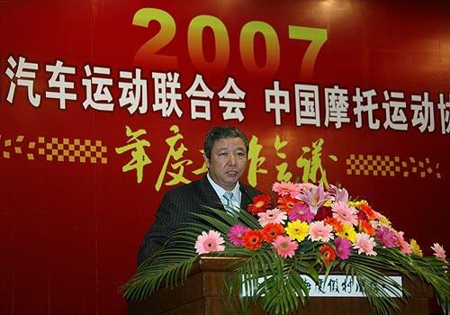 中国汽车运动联合会2007年度工作会议在珠海召开