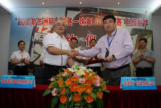 勒芒洲际大奖赛珠海1000公里赛电视制作机构签约