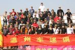 图文-超级短道苍南站首日预赛温州车迷助威团