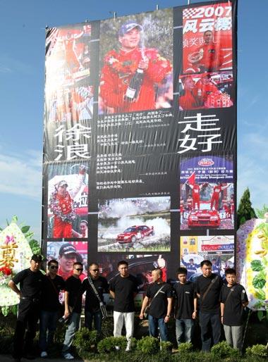 图文-徐浪遗体告别仪式举行赛车界精英齐聚武义