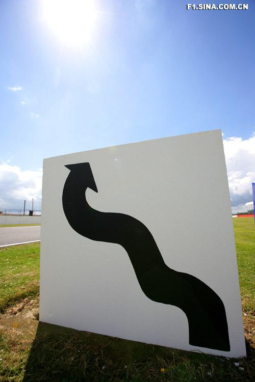 """图文-F1车队备战英国大奖赛""""蛇形""""弯道路标?"""