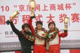 崔岳夺得年度桂冠