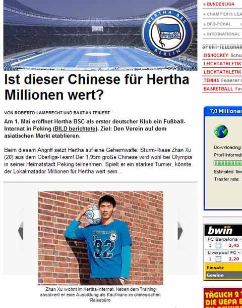 德国图片报关注德甲中国天才他是赫塔的秘密武器
