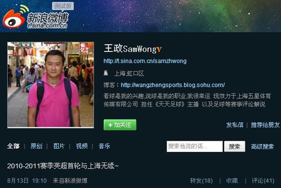 北京上海等地电视台暂不转播英超广东地区两台播
