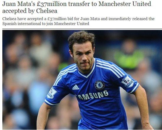 切尔西已经接受曼联的报价