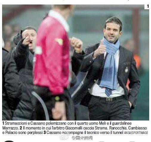 斯特拉马乔尼离场之前向裁判竖大拇指