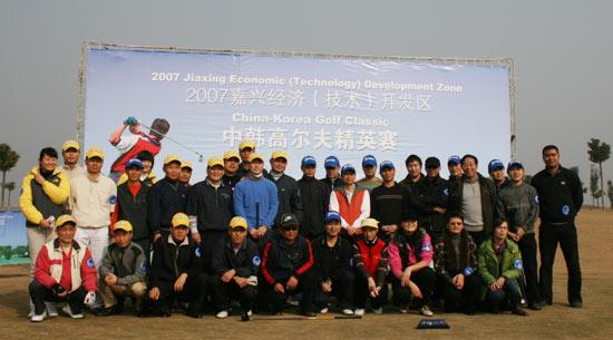 2007嘉兴经济(技术)开发区中韩高尔夫精英赛举行