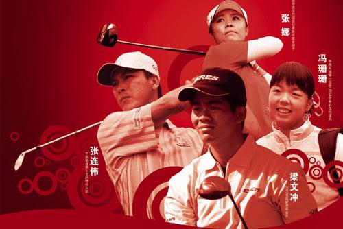 中国精英逐洞赛未打先热张娜冯珊珊点评各球手