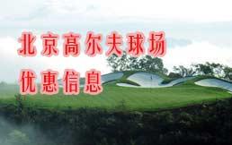 资讯-2008年北京高尔夫球场优惠信息一览表