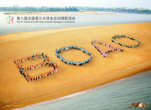 第八届全国高尔夫球场总经理联谊会海南博鳌举行