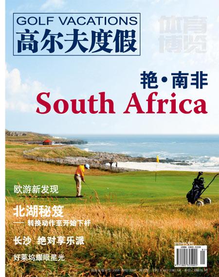 高尔夫度假:世道不好选择高尔夫运动