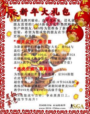 资讯-北京SGA高尔夫培训中心新年大礼包