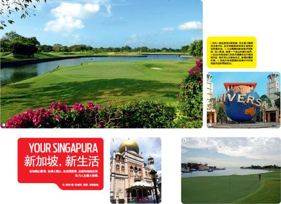 玩转地球 新加坡 新生活