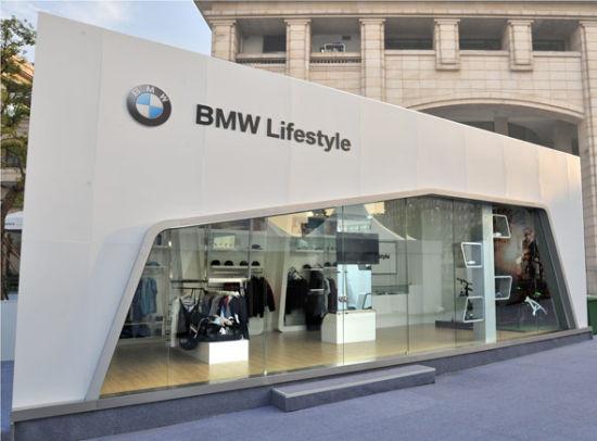 BMW LIFESTYLE生活精品体验馆