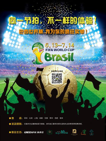 世界杯来了