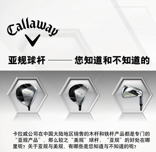 提供最适合的高品质球杆 卡拉威亚规美规的区别