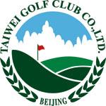北京太伟高尔夫球会