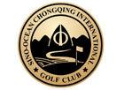 重庆国际高尔夫俱乐部