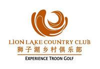 清远狮子湖高尔夫俱乐部
