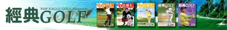 《经典高尔夫》杂志文章总汇