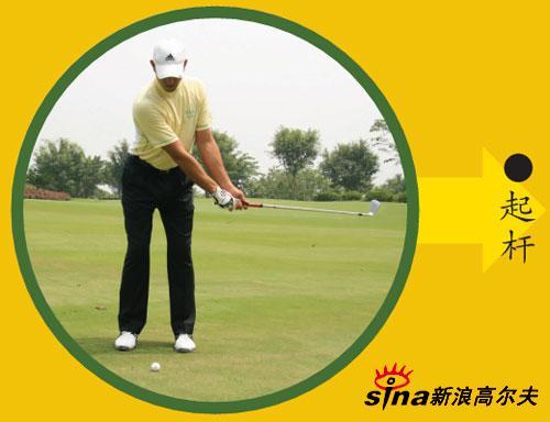图文-高尔夫教练安捷技术动作起杆