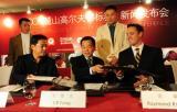 图文-麓山高尔夫锦标赛发布会在京召开签署协议