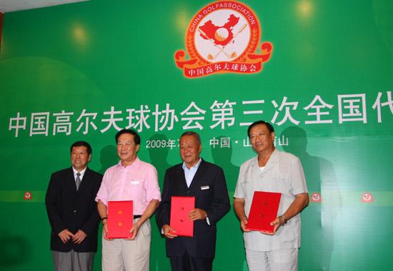 图文-中高协第三次全国代表大会三位顾问接受聘书