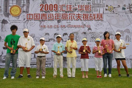汇佳华彬青少年赛颁奖 冠军球手合影_中华高尔夫网-中国报道;;