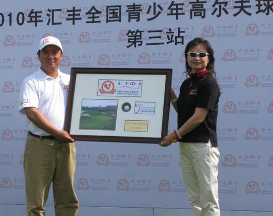 图文-汇丰青少年赛第三站揭幕李珊为京南球会授牌