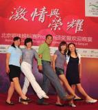 北京明珠锦标赛欢迎晚宴