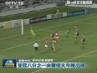 视频-《新闻联播》关注恒大亚冠淘汰赛次回合