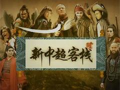 《新中超客栈》完整版 中超武林大会东戴琳传奇