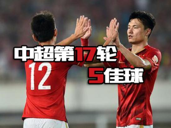 中超第17轮5佳球 高拉特妙传&杭州爆杆任意球