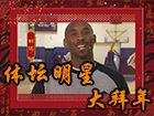 视频-体坛群星大拜年 书豪科比齐贺岁 蛇年快乐