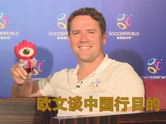 视频-欧文谈中国行目的:帮孩子们提高足球水平