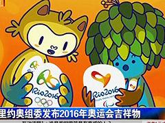 视频-里约奥运吉祥物抢先看 创意萌猫小树人