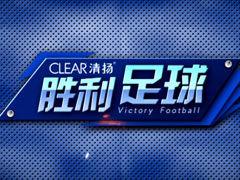视频-《胜利足球》第12期完整版 卡卡&疯狂的夏天