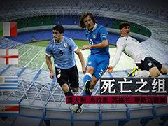 视频-世界杯史5大死亡之组 阿根廷4次!英意重现