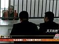 视频-中国足坛《刑事侦缉档案》 扫赌事件全回顾