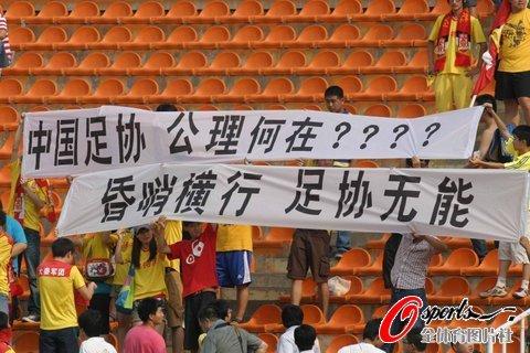 陕西球迷看台上无声宣泄不满紧张氛围牵动赛区神经