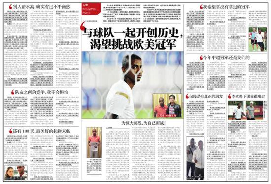 穆里奇接受《足球》报专访