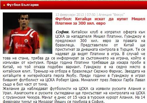 保加利亚媒体报道截屏