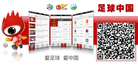 足球中国手机客户端上线全面包揽中超亚冠足协杯