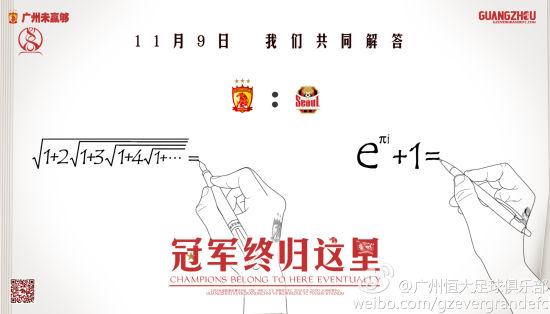 广州恒大公布亚冠海报
