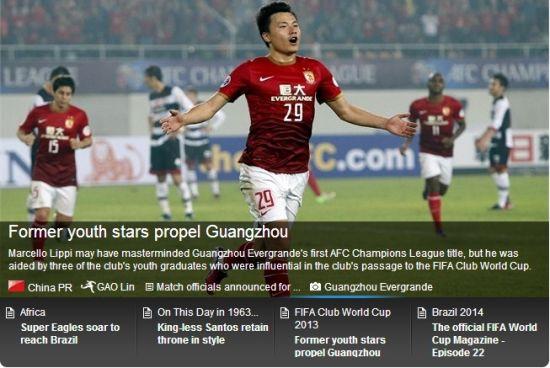 FIFA官网主页聚焦恒大3星