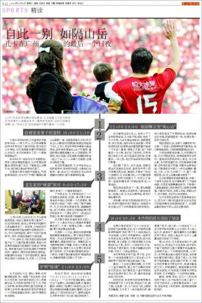 《南方都市报》记录孔卡中国最后一日