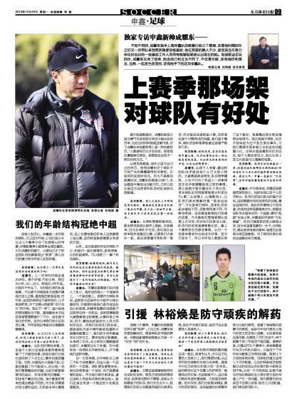 《东方体育日报》版面图