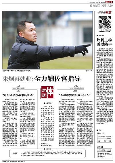 新京报专访朱炯