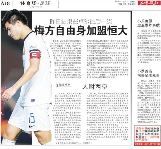 武汉晨报:梅方恒大双赢只有卓尔吃亏